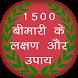 1500+ Bimari Lakshan Aur Upay by Deshi Apps