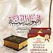 Ushulus Sunnah & Terjemah by studioZa