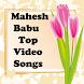 Mahesh Babu Top Video Songs by HITSAPPSINDIA