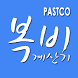 Korea RealEstate Fee by Pastco by PASTCO