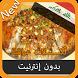 جديد أكلات عراقية بدون نت by Rdow Apps
