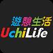 uchilife 遊憩生活 (店家版)