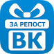 Подарки за репост в Вконтакте! by Kochergin Max