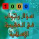 عقيدة المسلم - 1000 سؤال وجواب by Eshrakat