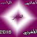 اغاني الراب المغربي الفناير by BBAPPS