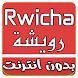 Rwicha Mp3 by devappus