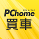 PChome買車 by PChome Online