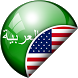 Arabic English Translator Free by HBS Apps