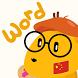 Learn Mandarin Chinese HSK Words - LingoDeer
