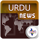 Daily Urdu News Latest Urdu E News Hub اردو خبریں by The Indian Apps