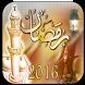 خلفيات رمضانية 2016 by Quran KH