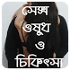 আসল ওষুধ (বিবাহিতদের জন্য) by APPS BANGLA BD