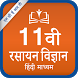NCERT 11th Chemistry Hindi Medium by Aryaa Infotech