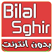 Cheb Bilal Sghir 2018 Mp3 by devappus