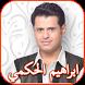 Songs of Ibrahim Hakami and Sandra by musicapp