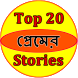 Top 20 Love Stories Bangla by jeefoo