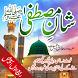 Shan-e-Mustafa (Rabi-ul-awal) by islamiccolorsapps