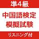 中国語検定準4級模擬試験リスニング付 by af5u80