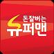 돈잘버는슈퍼맨- 장도보고 용돈벌자 by Supermenz Inc.