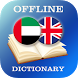 Arabic-English Dictionary by AllDict