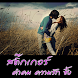 สติ๊กเกอร์ ความรัก คม ซึ้ง กวน by NariApps
