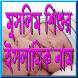 শিশুর সুন্দর ও অর্থপূর্ণ নাম by Abdur Rahman Nirob