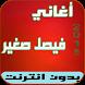 أغاني فيصل صغير _ Faycel saghir by ssmiz