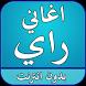 اغاني راي بدون انترنت by OMAR-Moha