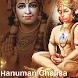 Hanuman Chalisa by Nitin Apps