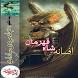 رمان افسانه شاه قهرمان by Deniz.Studio