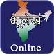 भूलेख All States (Land Records Online in Hindi)