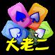 撲克●大老二 by ling app