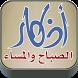 اذكار الصباح والمساء by 3rab Apps