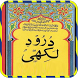 Darood Lakhi by IslamicCollection