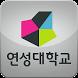 연성대학교 모바일 대학홈페이지 by YEONSUNG UNIVERSITY