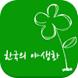 우리나라 식물도감 by 한국의 야생화