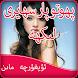 Write Uyghur Poetry on Photo
