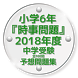 小学6年『時事問題』2018年度中学受験予想問題集全100問 by katabira