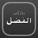 Al Fazl by Ahmadiyya Muslim Community