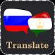 Russian Tajik Translator by Translate Apps