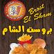 بروست الشام by Shady Elhadry