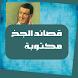 قصائد هشام الجخ مكتوبة by mlaAgile