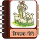 Marathi Christian Songs Book by Jack Tribhuvan