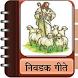 Marathi Christian Songs Book by Jack Tribhuvan