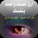 ارق نفسك وأهلك بنفسك by Alukah Network