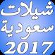 اروع شيلات سعودية حماسية 2017 by devmus ne