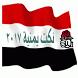 نكت يمنية 2017 by 2017 APPS