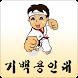 기백용인대태권도장 by 태권아이