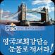 영국기도원정대 by ZRoad Korea