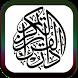 Surah Al-Waqiah & Terjemahan by DP Files